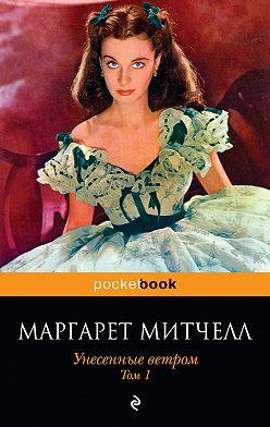 Маргарет Митчелл - Унесенные ветром. Том 1