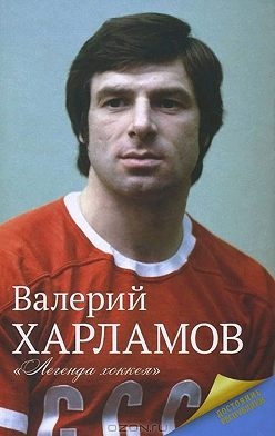 Неустановленный автор - Харламов. Легенда хоккея