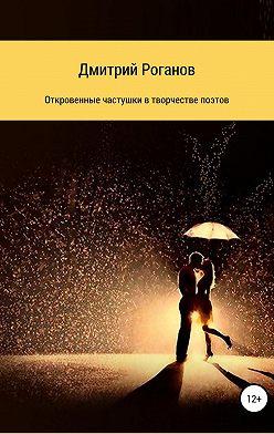 Дмитрий Роганов - Откровенные частушки в творчестве поэтов