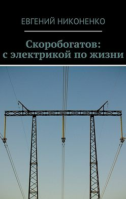 Евгений Никоненко - Скоробогатов: сэлектрикой пожизни