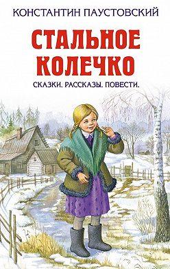 Константин Паустовский - Стальное колечко (сборник)