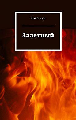 Контемир - Залетный