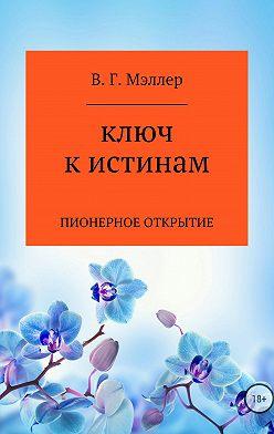 ВИКТОР МЭЛЛЕР - Ключ к истинам