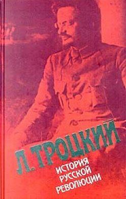 Лев Троцкий - История русской революции. Том II, часть 1