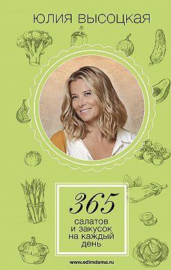 Юлия Высоцкая - 365 салатов и закусок на каждый день