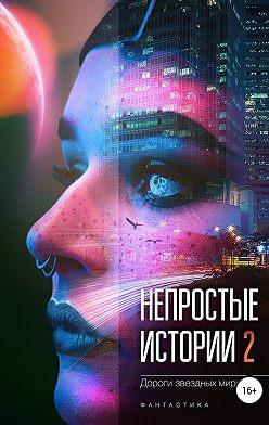 Ольга Любимая - Непростые истории 2. Дороги звёздных миров