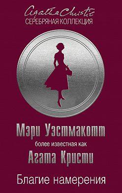 Мэри Уэстмакотт - Благие намерения