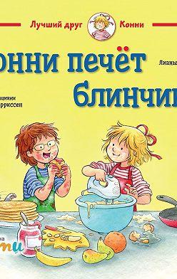 Лиана Шнайдер - Конни печёт блинчики