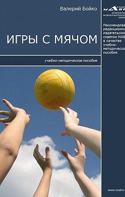 Валерий Бойко - Игры с мячом
