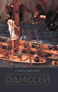 Стейнар Бьяртвейт - Одиссей