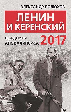 Александр Полюхов - Ленин и Керенский 2017. Всадники апокалипсиса