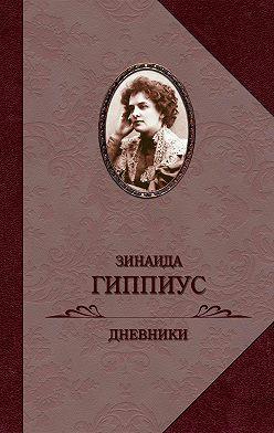 Зинаида Гиппиус - Дневники