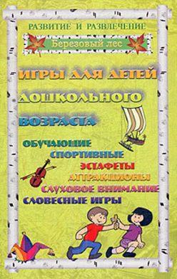 Татьяна Колбасина - Игры для дошкольников 2
