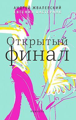 Евгения Пастернак - Открытый финал