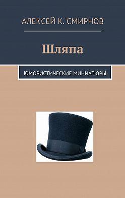 Алексей Смирнов - Шляпа. Юмористические миниатюры