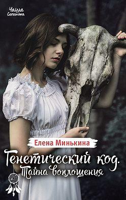 Елена Минькина - Генетический код. Тайна воплощения
