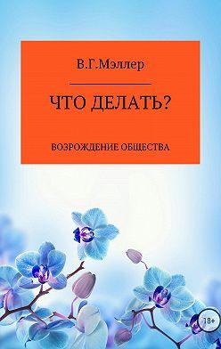 ВИКТОР МЭЛЛЕР - Что делать?