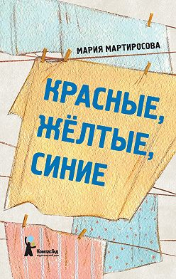Мария Мартиросова - Красные, желтые, синие (сборник)