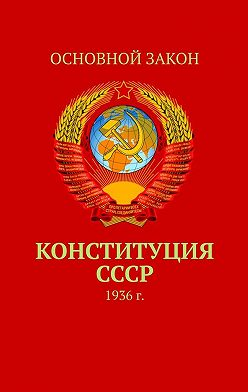Тимур Воронков - КонституцияСССР. 1936г.