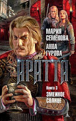 Мария Семёнова - Аратта. Книга 3. Змеиное Солнце