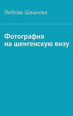Любовь Шашкова - Фотография нашенгенскуювизу