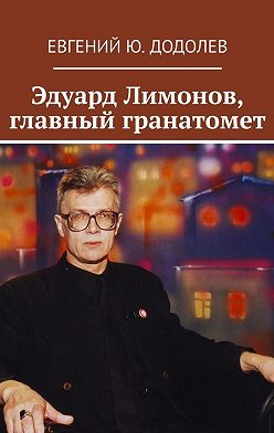 Евгений Додолев - Эдуард Лимонов, главный гранатомет