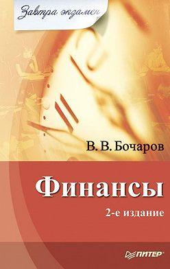 Владимир Бочаров - Финансы