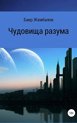 Баир Жамбалов - Чудовища разума