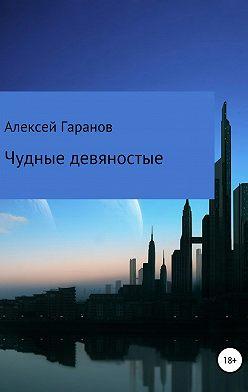 Алексей Гаранов - Чудные девяностые