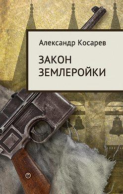 Александр Косарев - Закон землеройки