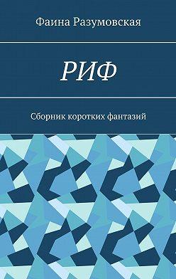 Фаина Разумовская - РИФ. Cборник коротких фантазий