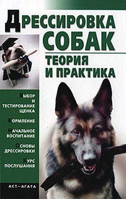 Неустановленный автор - Дрессировка собак. Теория и практика