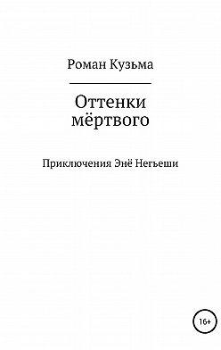 Роман Кузьма - Оттенки мёртвого