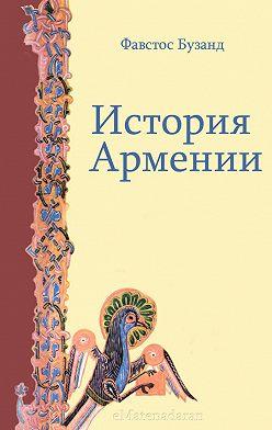 Фавстос Бузанд - История Армении