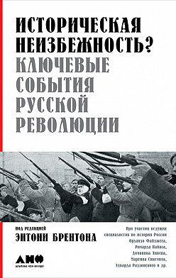 Коллектив авторов - Историческая неизбежность? Ключевые события русской революции