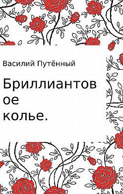 Василий Путённый - Бриллиантовое колье
