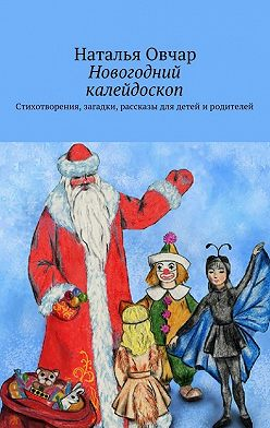 Наталья Овчар - Новогодний калейдоскоп