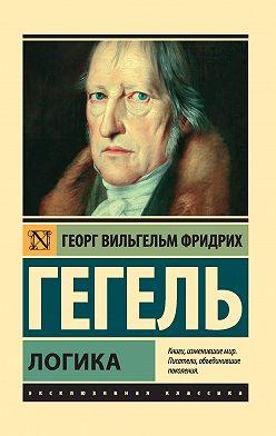 Георг Гегель - Логика
