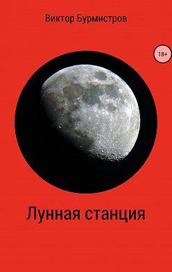 Виктор Бурмистров - Лунная станция