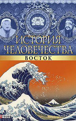 Мария Згурская - История человечества. Восток