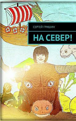 Сергей Гришин - На север!