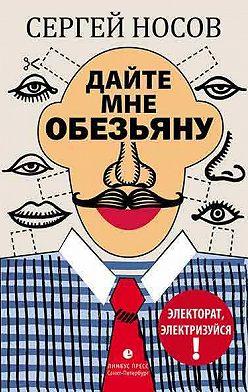 Сергей Носов - Дайте мне обезьяну