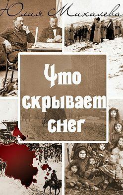 Юлия Михалева - Что скрывает снег