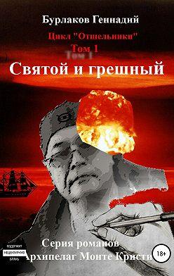 Геннадий Бурлаков - Святой и грешный. Цикл «Отшельники». Том 1
