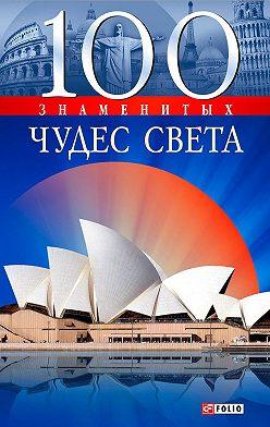 Анна Ермановская - 100 знаменитых чудес света