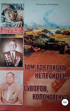 Александр Головко - Там, где пехота не пройдет