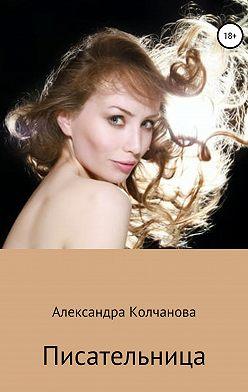 Александра Колчанова - Писательница
