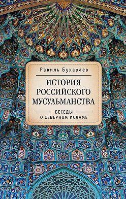 Равиль Бухараев - История российского мусульманства. Беседы о Северном исламе