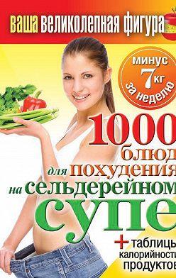 Неустановленный автор - 1000 рецептов для похудения на сельдерейном супе