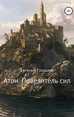 Евгений Гришаев - Атон. Повелитель сил